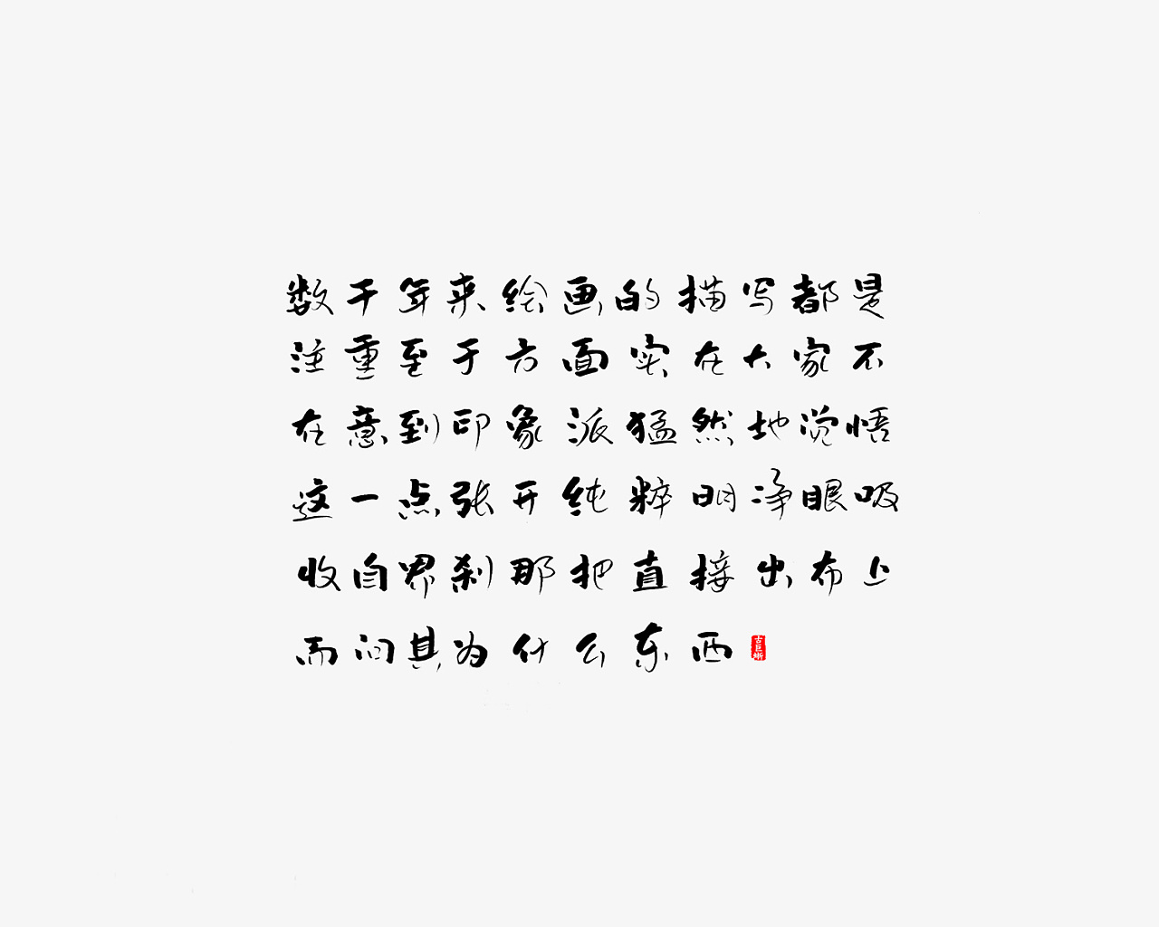 26P Chinese traditional calligraphy brush calligraphy font style appreciation #.672