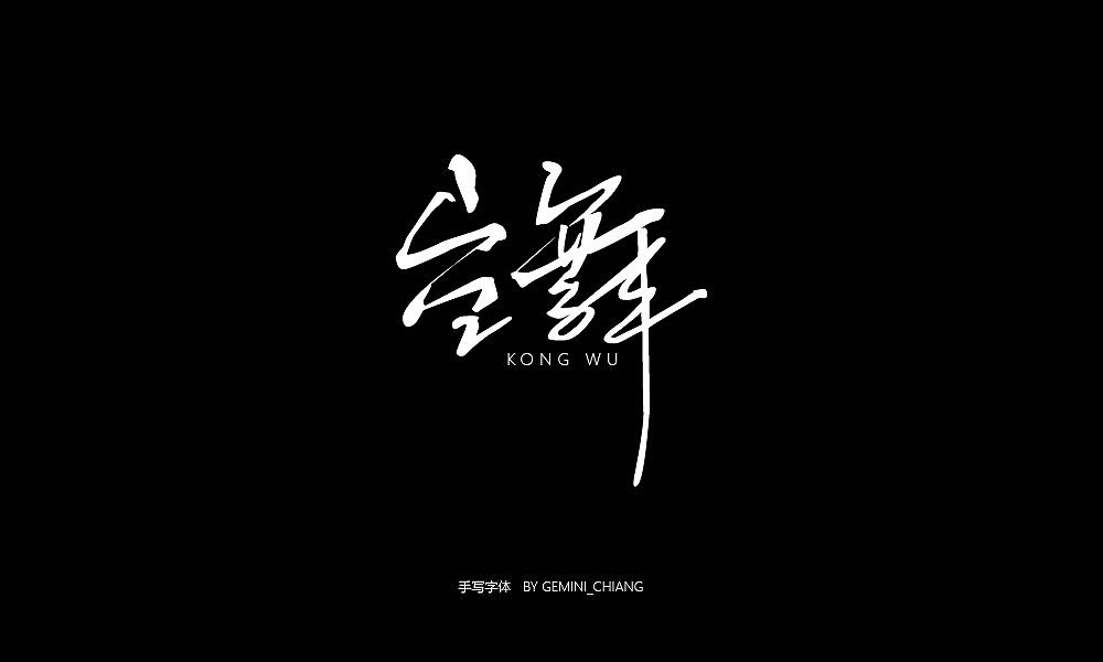 7P Creative Chinese font logo design scheme #.773