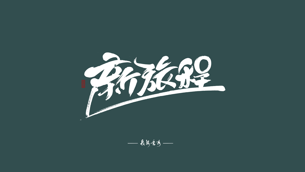 10P Chinese traditional calligraphy brush calligraphy font style appreciation #.673