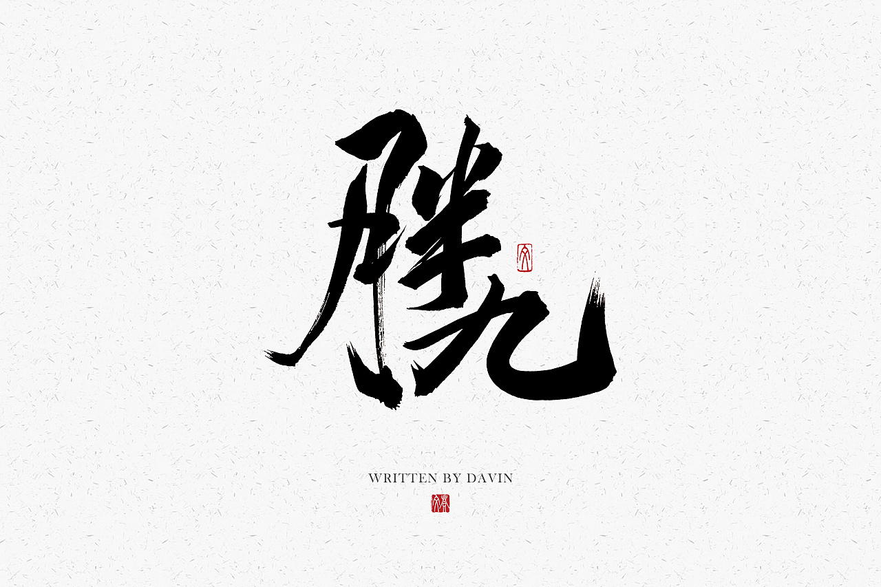 32P Chinese traditional calligraphy brush calligraphy font style appreciation #.674
