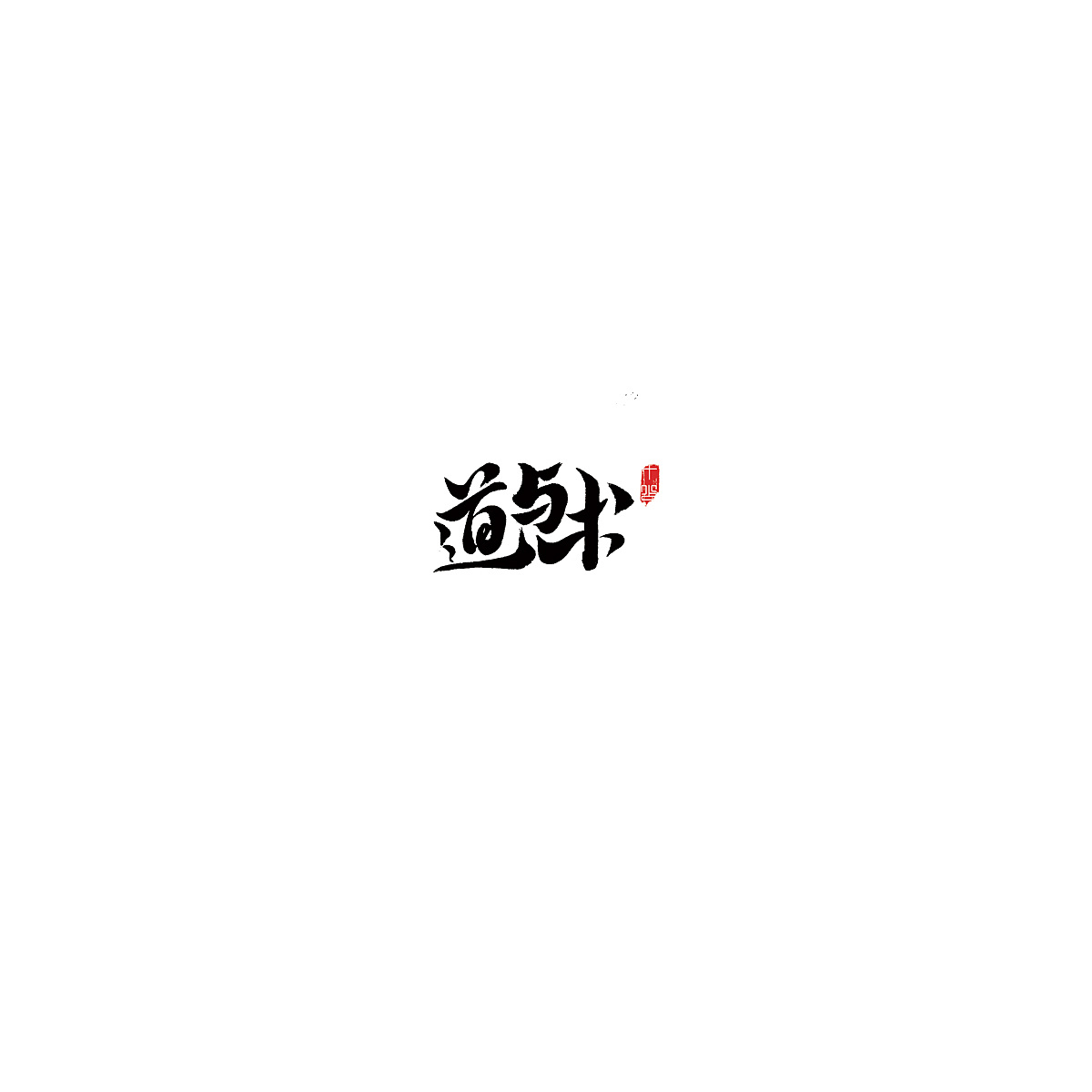 12P Chinese traditional calligraphy brush calligraphy font style appreciation #.675