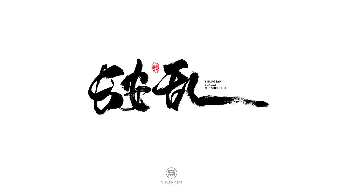 10P Chinese traditional calligraphy brush calligraphy font style appreciation #.677