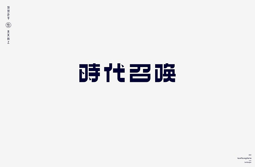 35P Creative Chinese font logo design scheme #.774