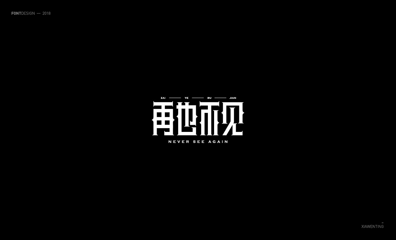28P Creative Chinese font logo design scheme #.777