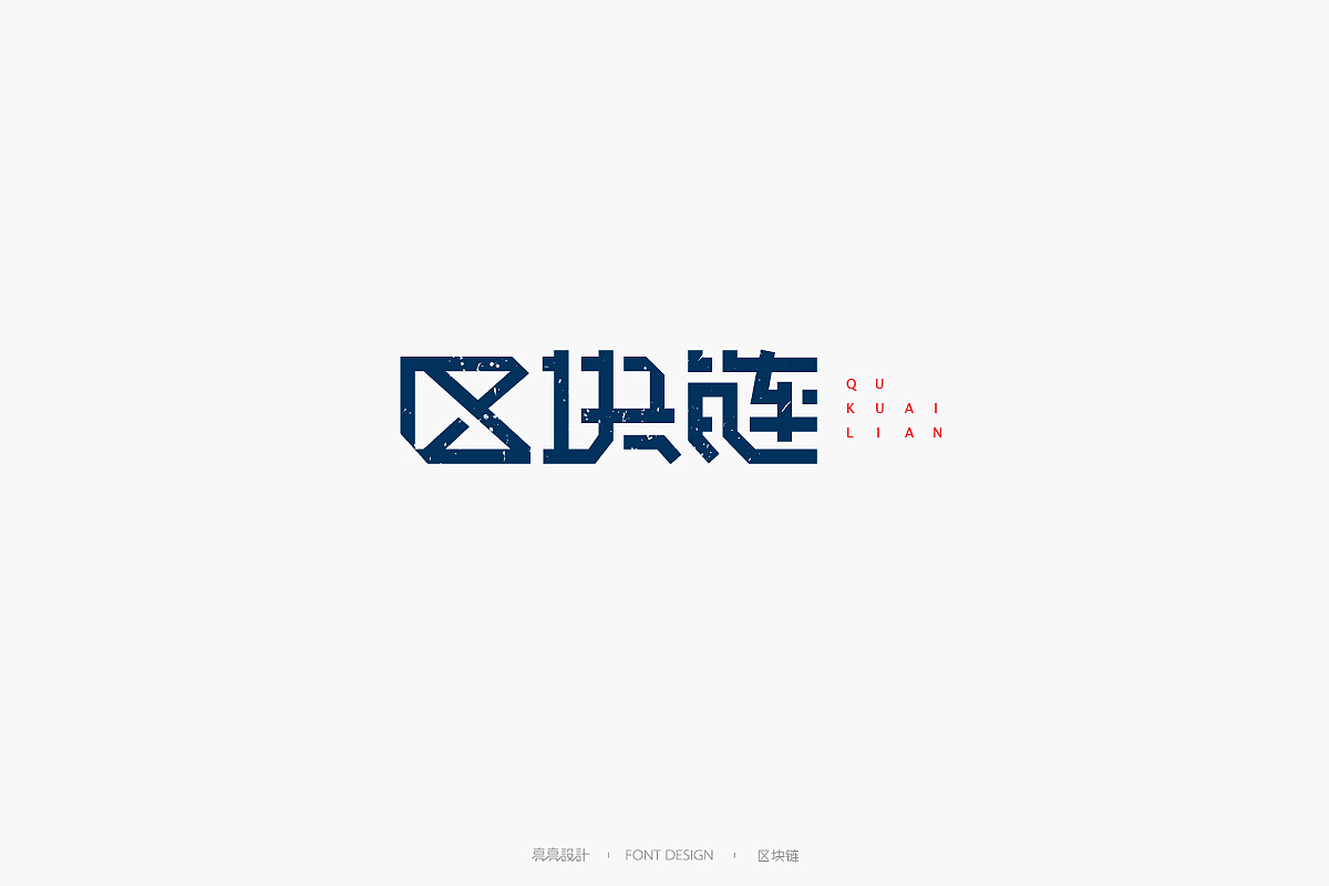 10P Creative Chinese font logo design scheme #.778