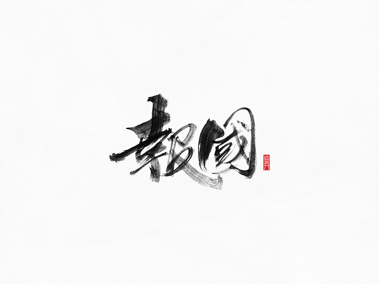 56P Chinese traditional calligraphy brush calligraphy font style appreciation #.680