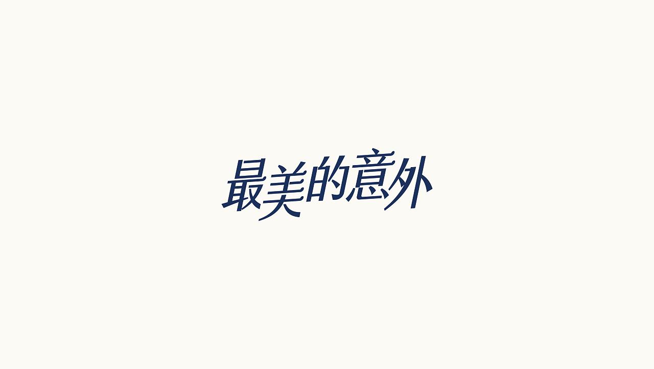 87P Creative Chinese font logo design scheme #.782