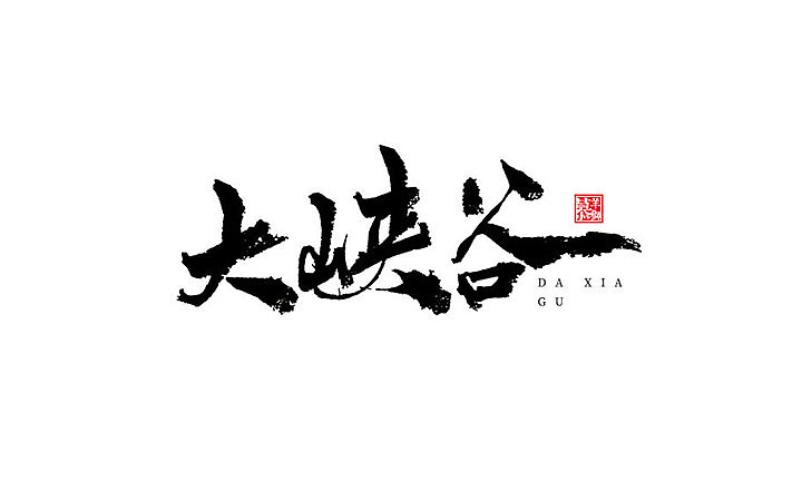 29P Chinese traditional calligraphy brush calligraphy font style appreciation #.682