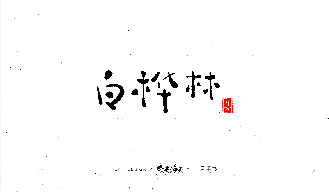 12P Chinese commercial font design collection #.50