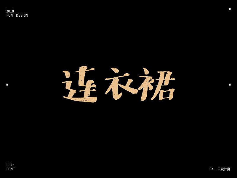 84P Creative Chinese font logo design scheme #.784