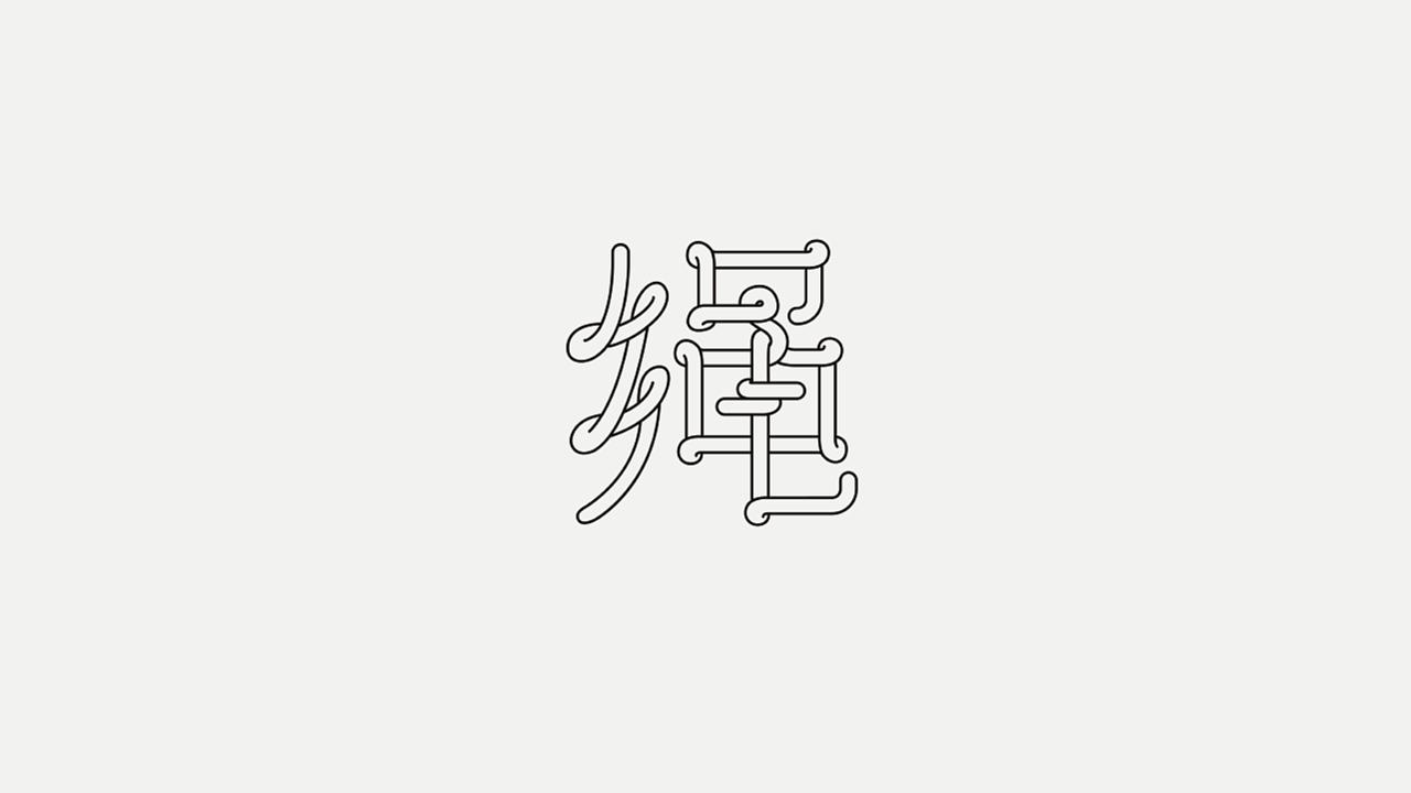 18P Creative Chinese font logo design scheme #.789