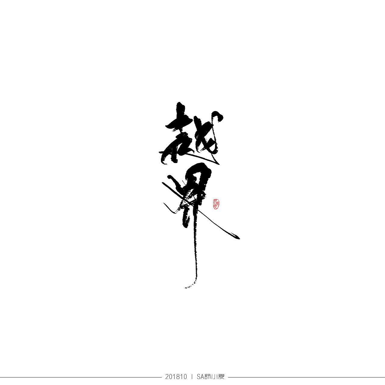 6P Creative Chinese font logo design scheme #.790