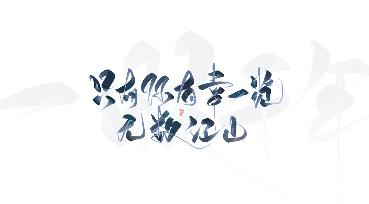 14P Chinese traditional calligraphy brush calligraphy font style appreciation #.686