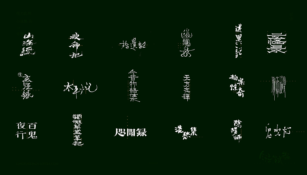 19P Font Design of Oriental Myths and Legends
