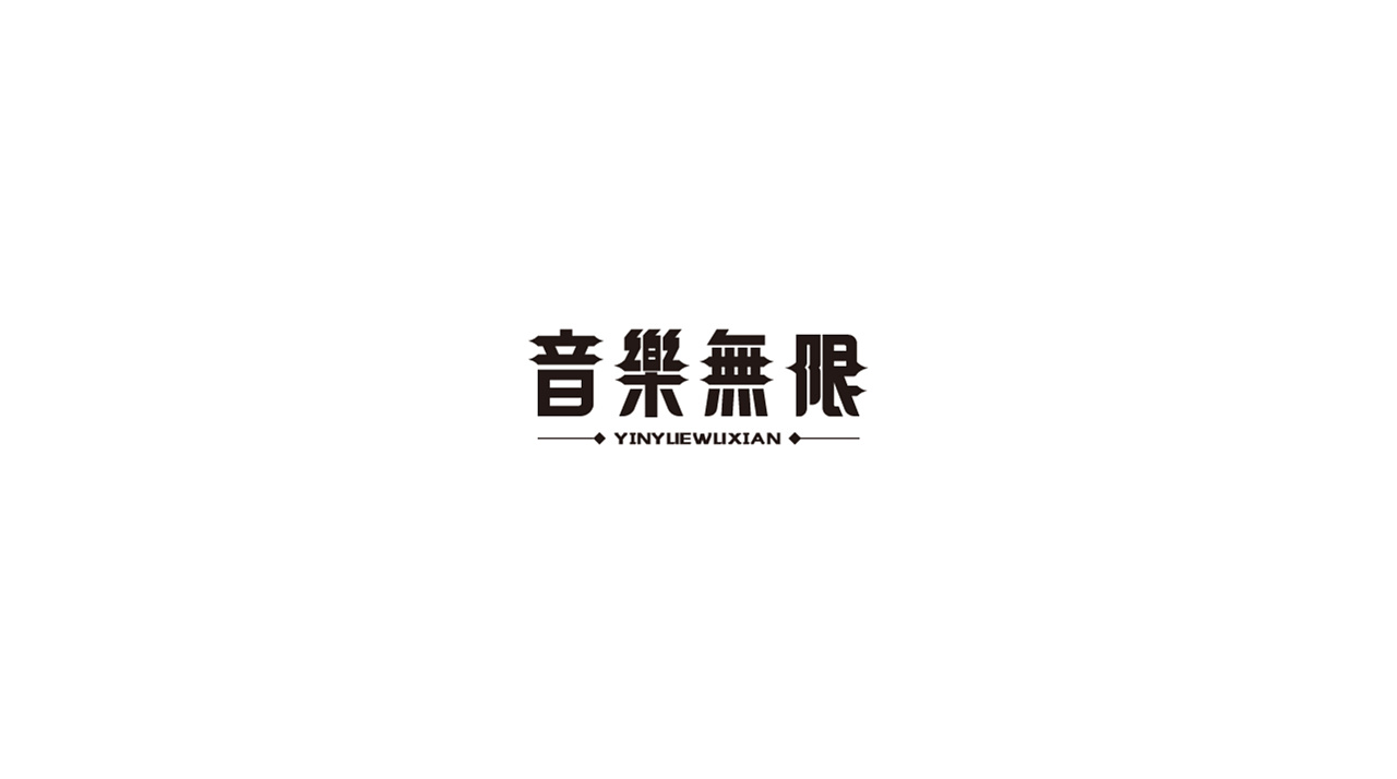 56P Creative Chinese font logo design scheme #.792