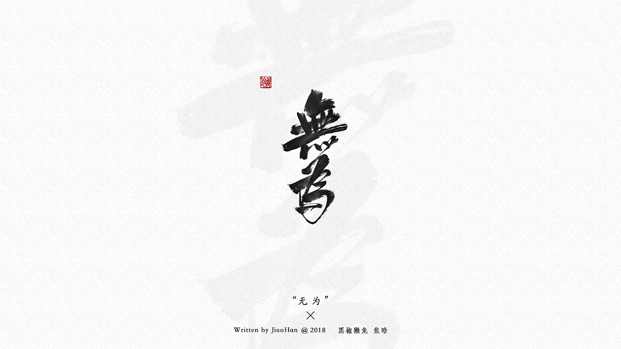 10P Chinese traditional calligraphy brush calligraphy font style appreciation #.687