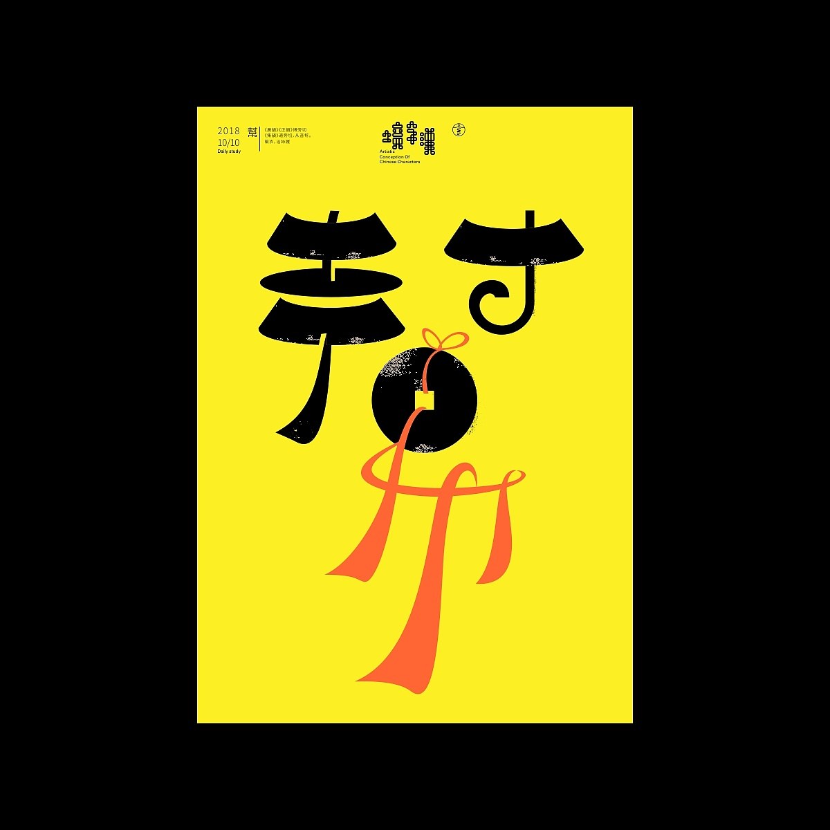 32P Creative abstract concept Chinese font design #.12