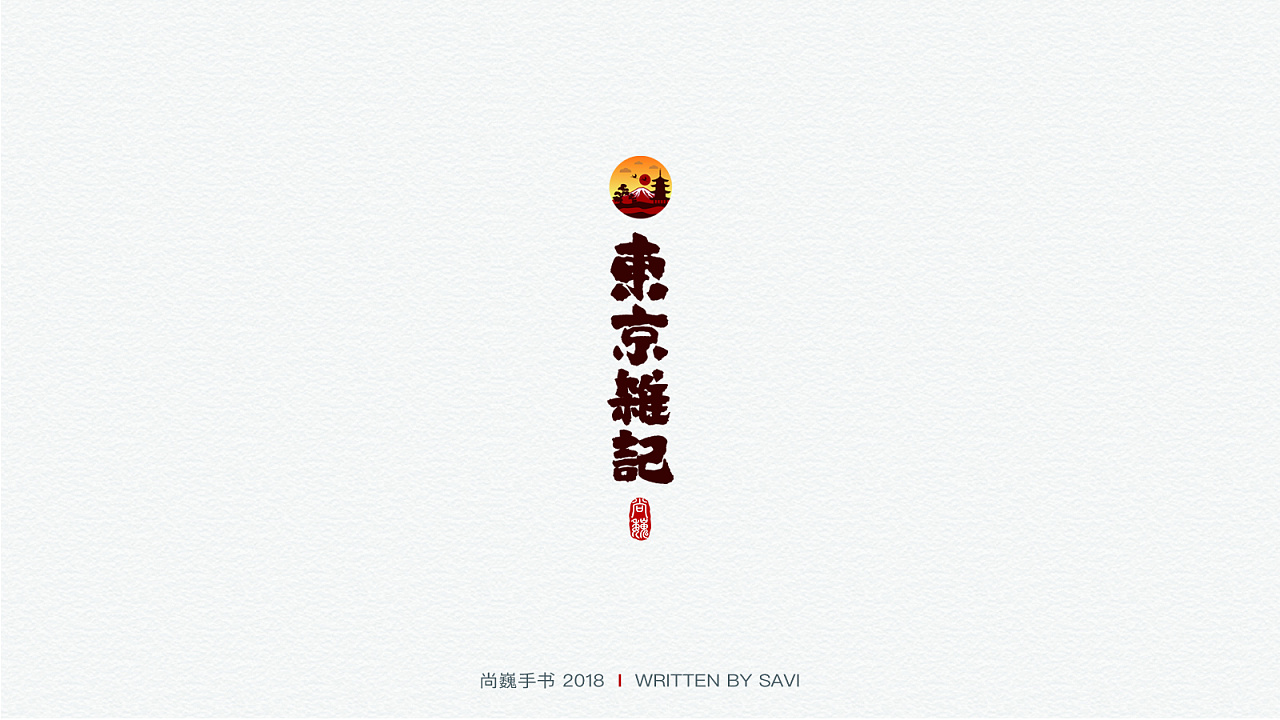 25P Chinese commercial font design collection #.51