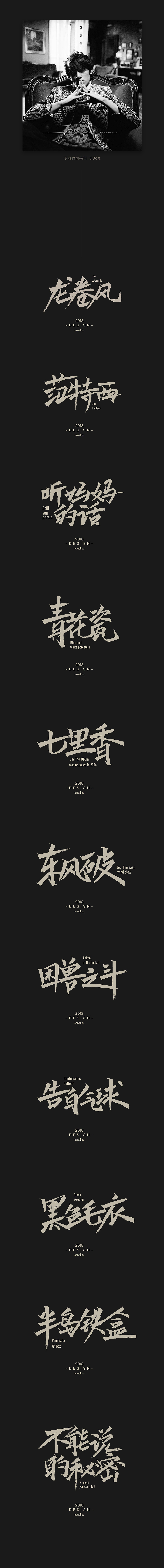 3P Creative Chinese song name font design