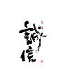 8P Chinese traditional calligraphy brush calligraphy font style appreciation #.688