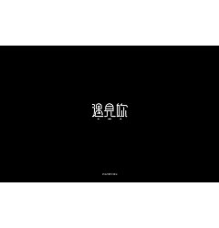Permalink to 11P Creative Chinese font logo design scheme #.797