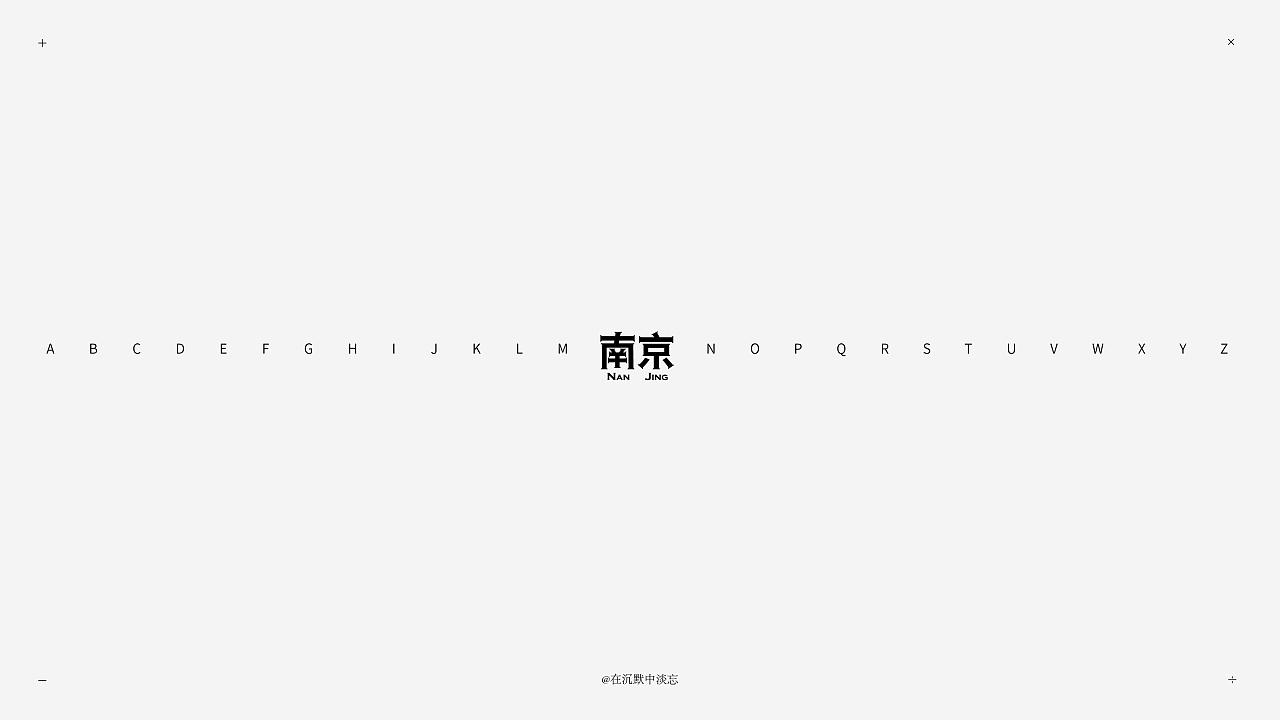 11P Creative Chinese font logo design scheme #.797