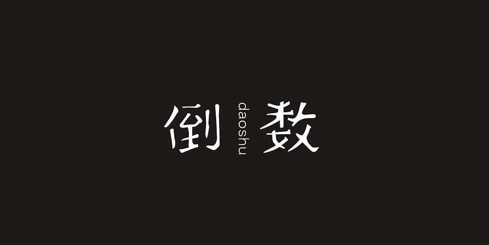 12P Creative Chinese font logo design scheme #.798