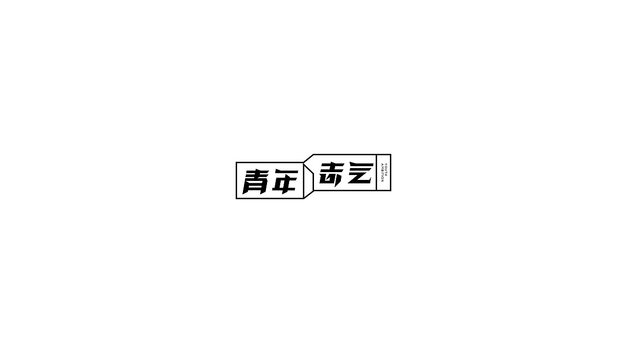 8P Creative Chinese font logo design scheme #.799