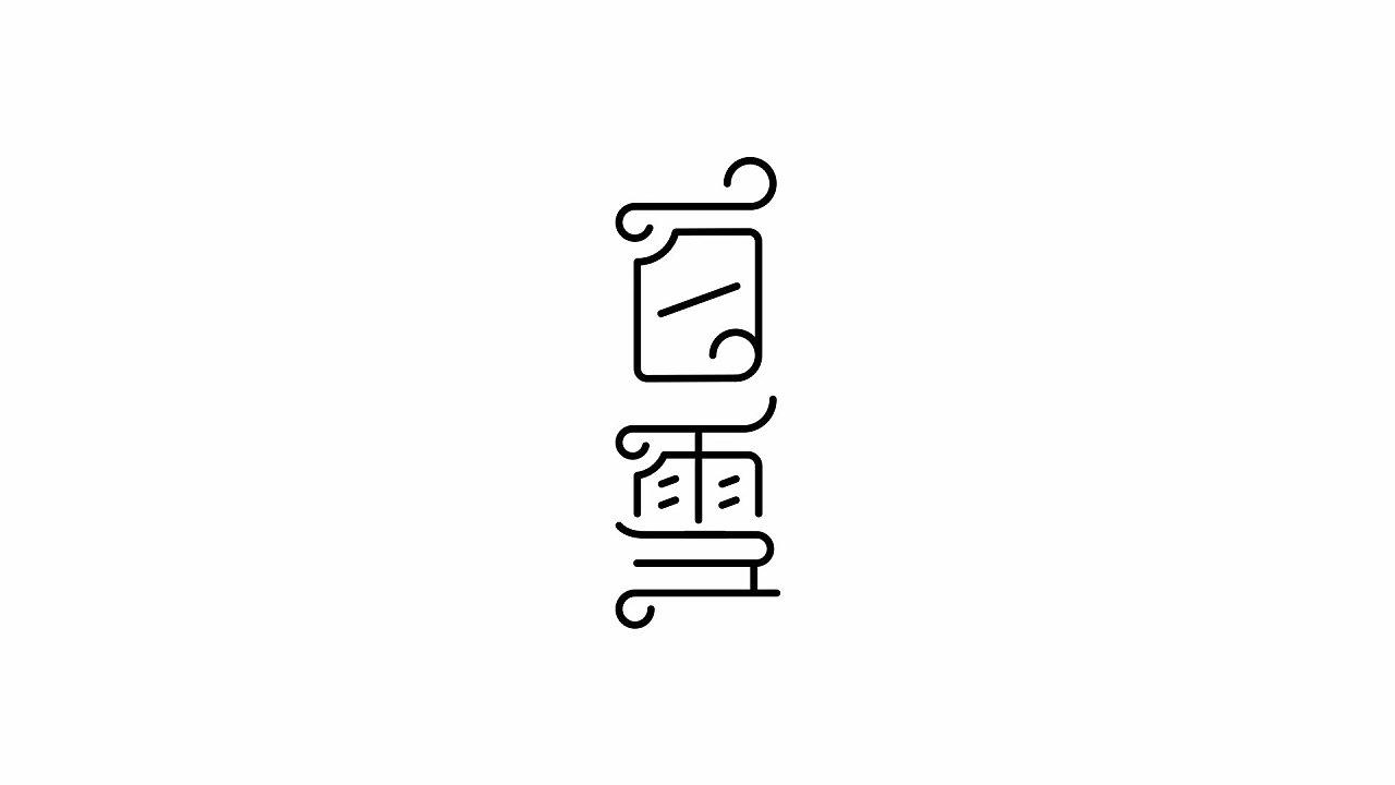 6P Creative Chinese font logo design scheme #.800