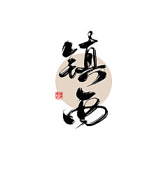Permalink to 8P Chinese traditional calligraphy brush calligraphy font style appreciation #.689