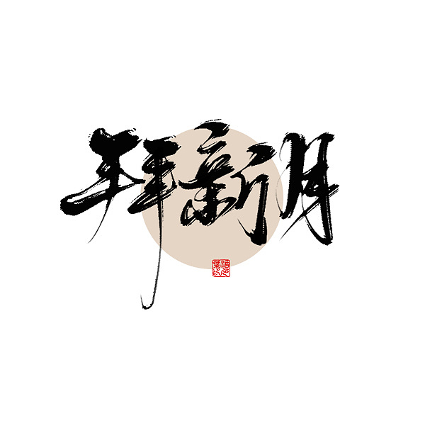 8P Chinese traditional calligraphy brush calligraphy font style appreciation #.689