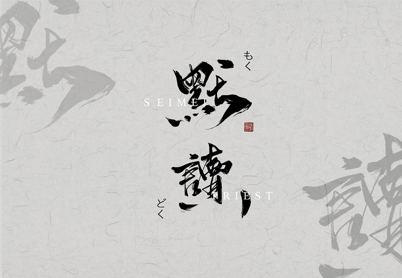3P Chinese traditional calligraphy brush calligraphy font style appreciation #.690