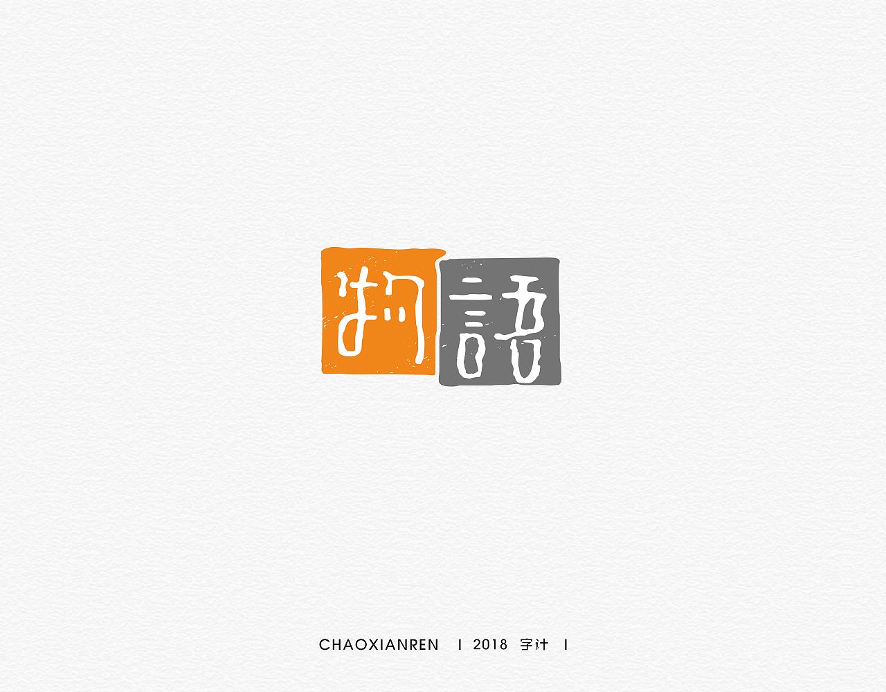 19P Creative Chinese font logo design scheme #.804