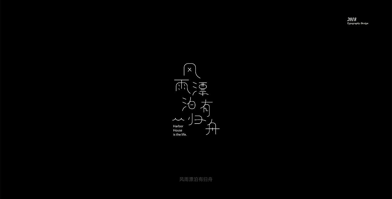 22P Creative Chinese font logo design scheme #.808