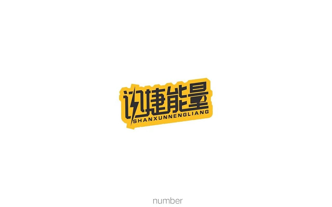 43P Creative Chinese font logo design scheme #.810