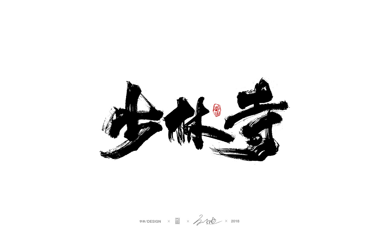 16P Chinese traditional calligraphy brush calligraphy font style appreciation #.696