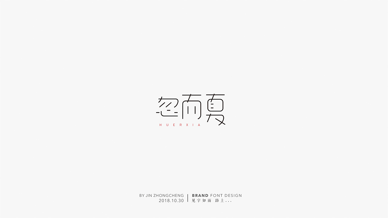 33P Creative Chinese font logo design scheme #.811