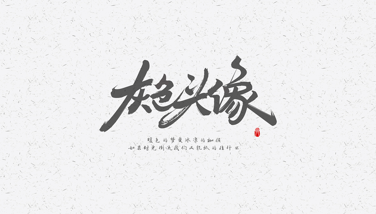 9P Chinese traditional calligraphy brush calligraphy font style appreciation #.697