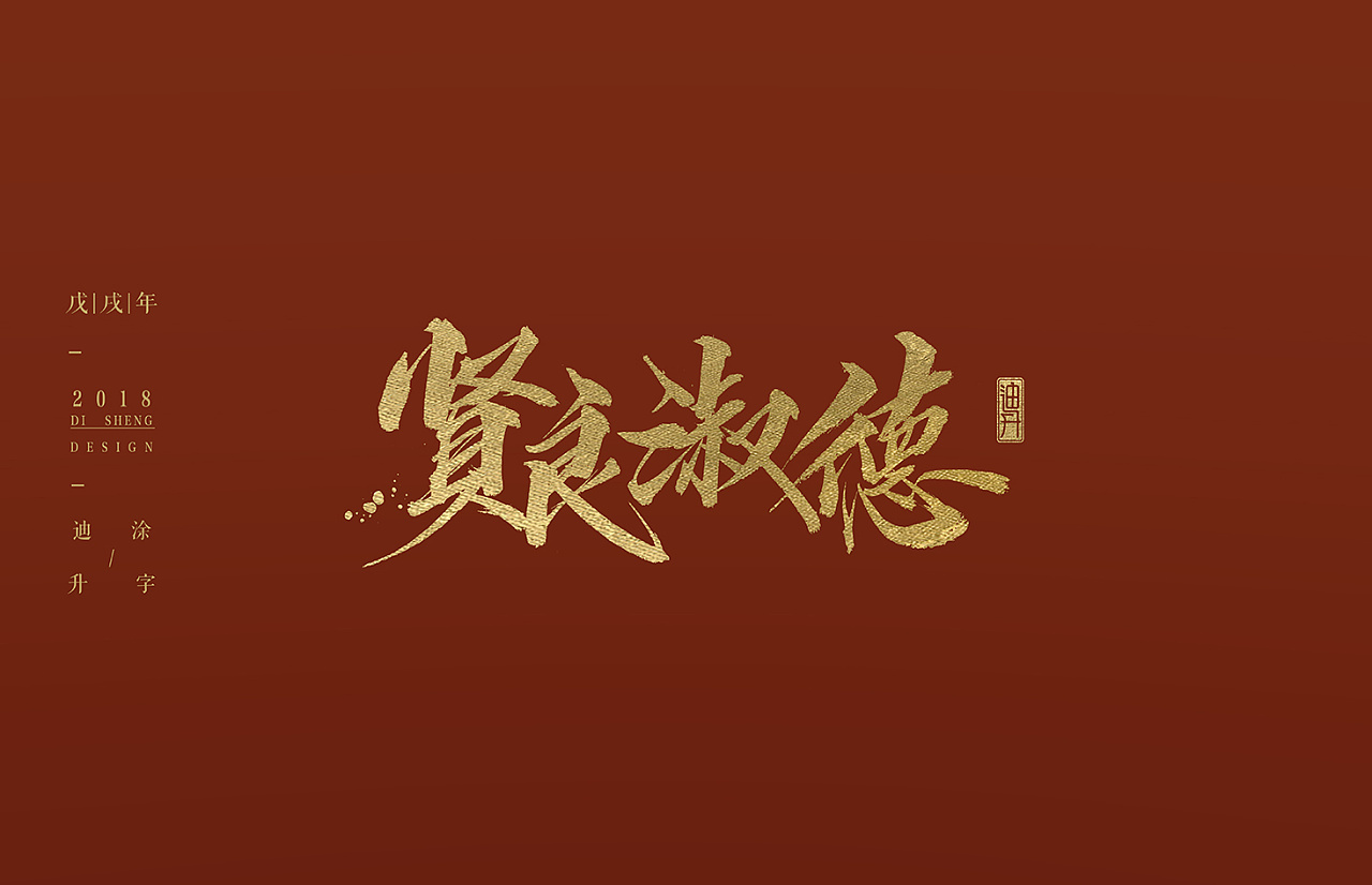 40P Chinese traditional calligraphy brush calligraphy font style appreciation #.699