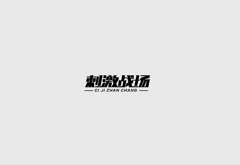 23P Creative Chinese font logo design scheme #.813