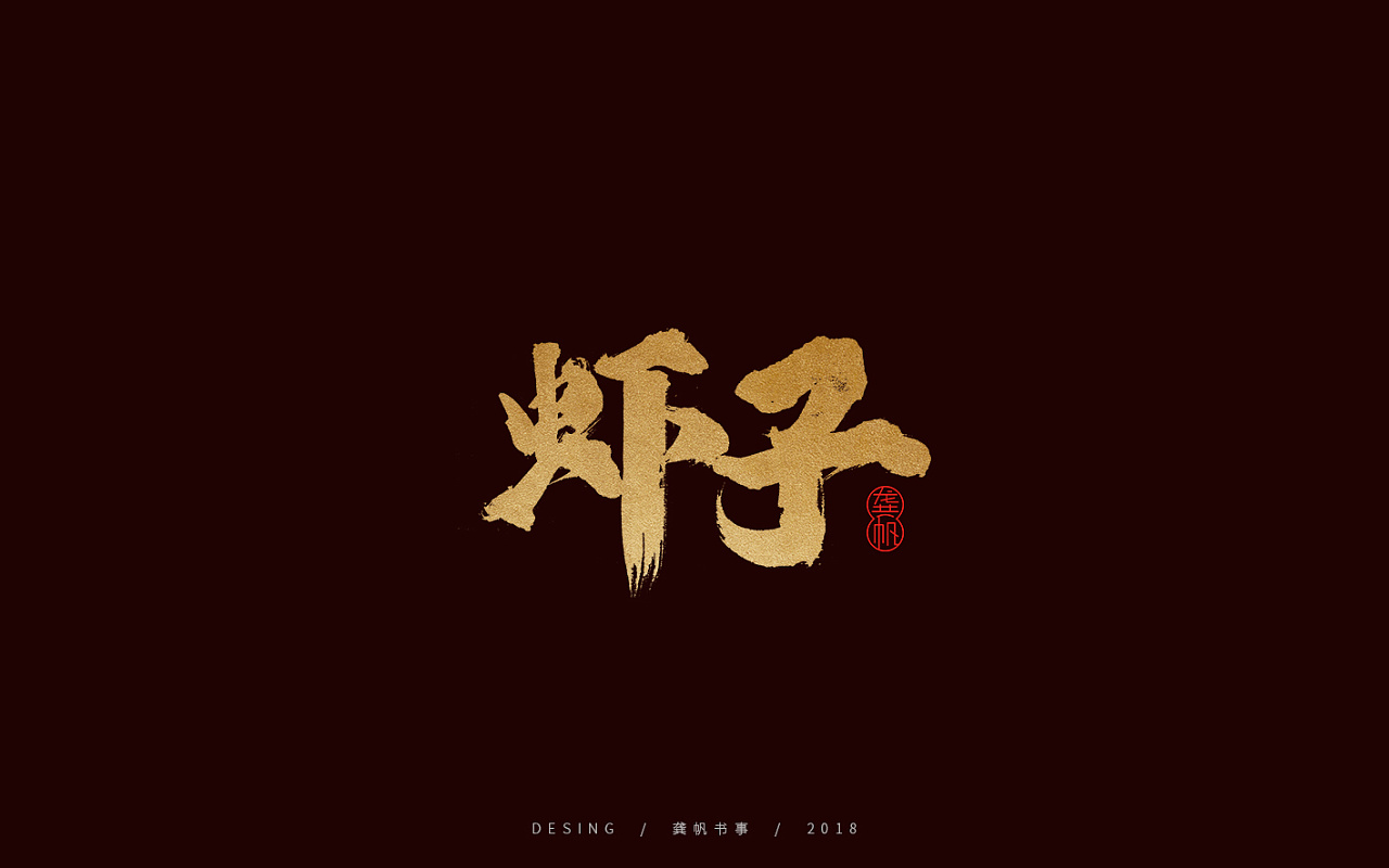 13P Chinese traditional calligraphy brush calligraphy font style appreciation #.701