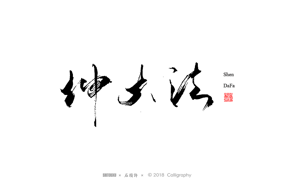26P Chinese traditional calligraphy brush calligraphy font style appreciation #.702