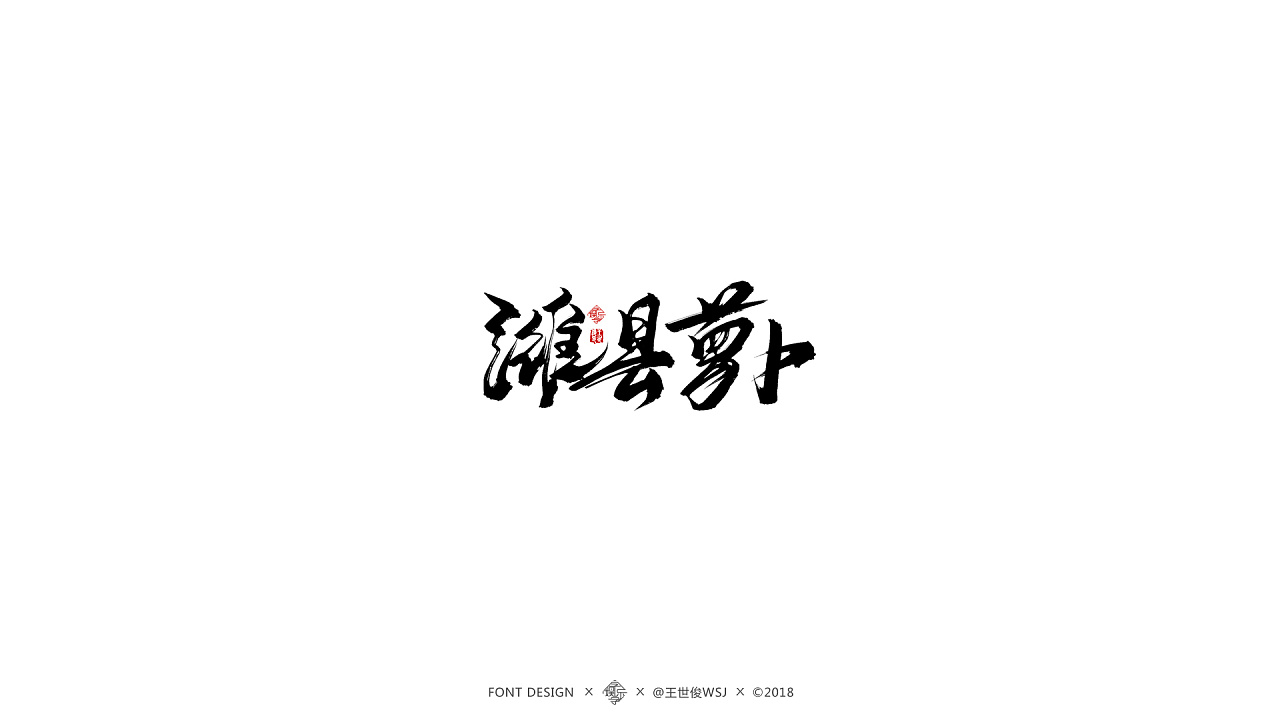 21P Chinese traditional calligraphy brush calligraphy font style appreciation #.703