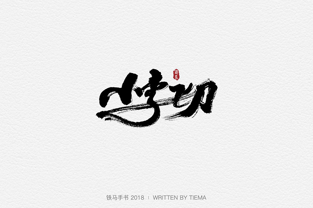 20P Chinese traditional calligraphy brush calligraphy font style appreciation #.704