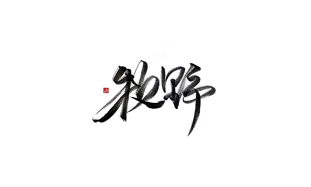 6P Chinese traditional calligraphy brush calligraphy font style appreciation #.705