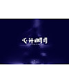 3P Creative Chinese font logo design scheme #.816