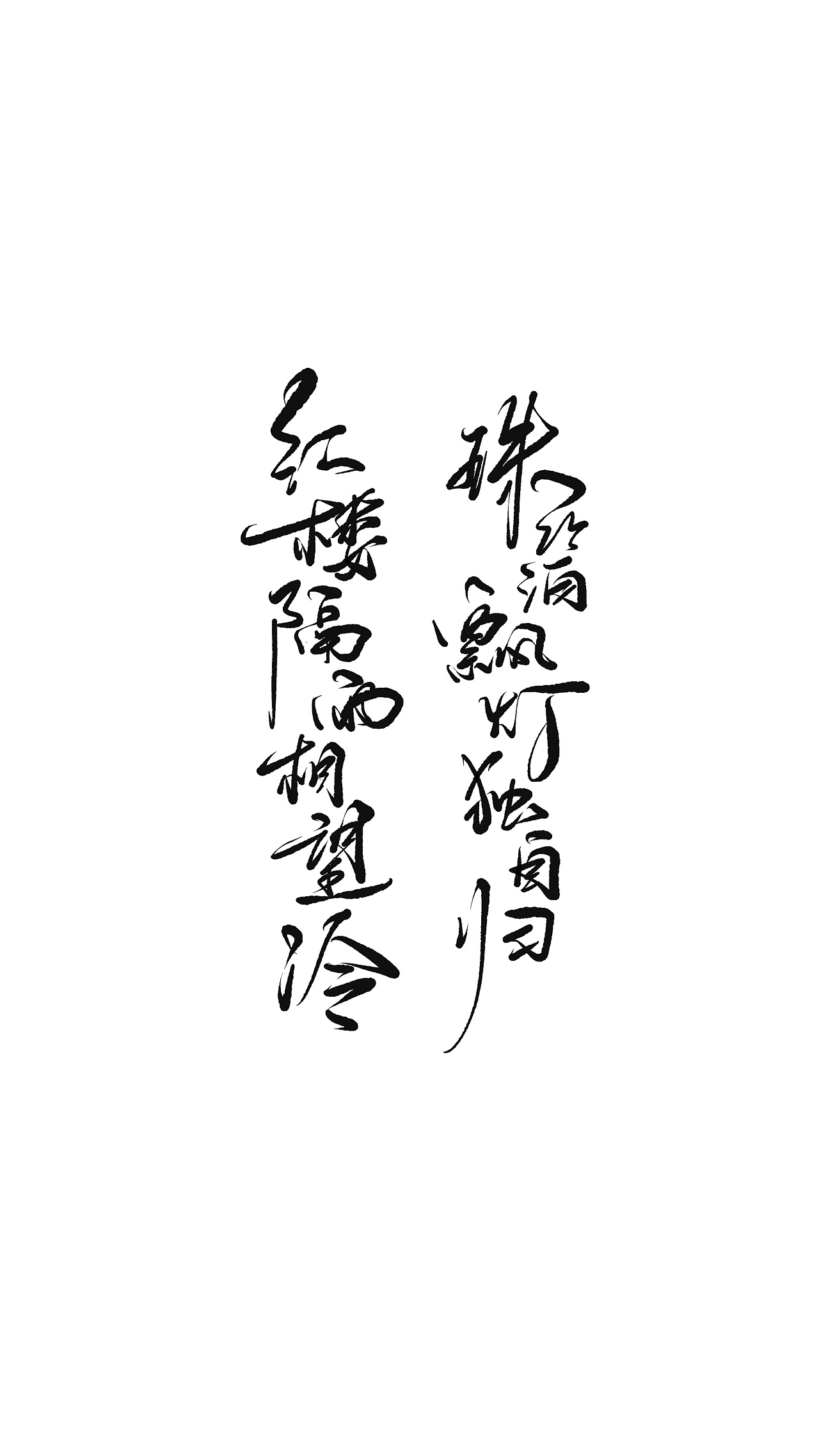 10P Chinese traditional calligraphy brush calligraphy font style appreciation #.707
