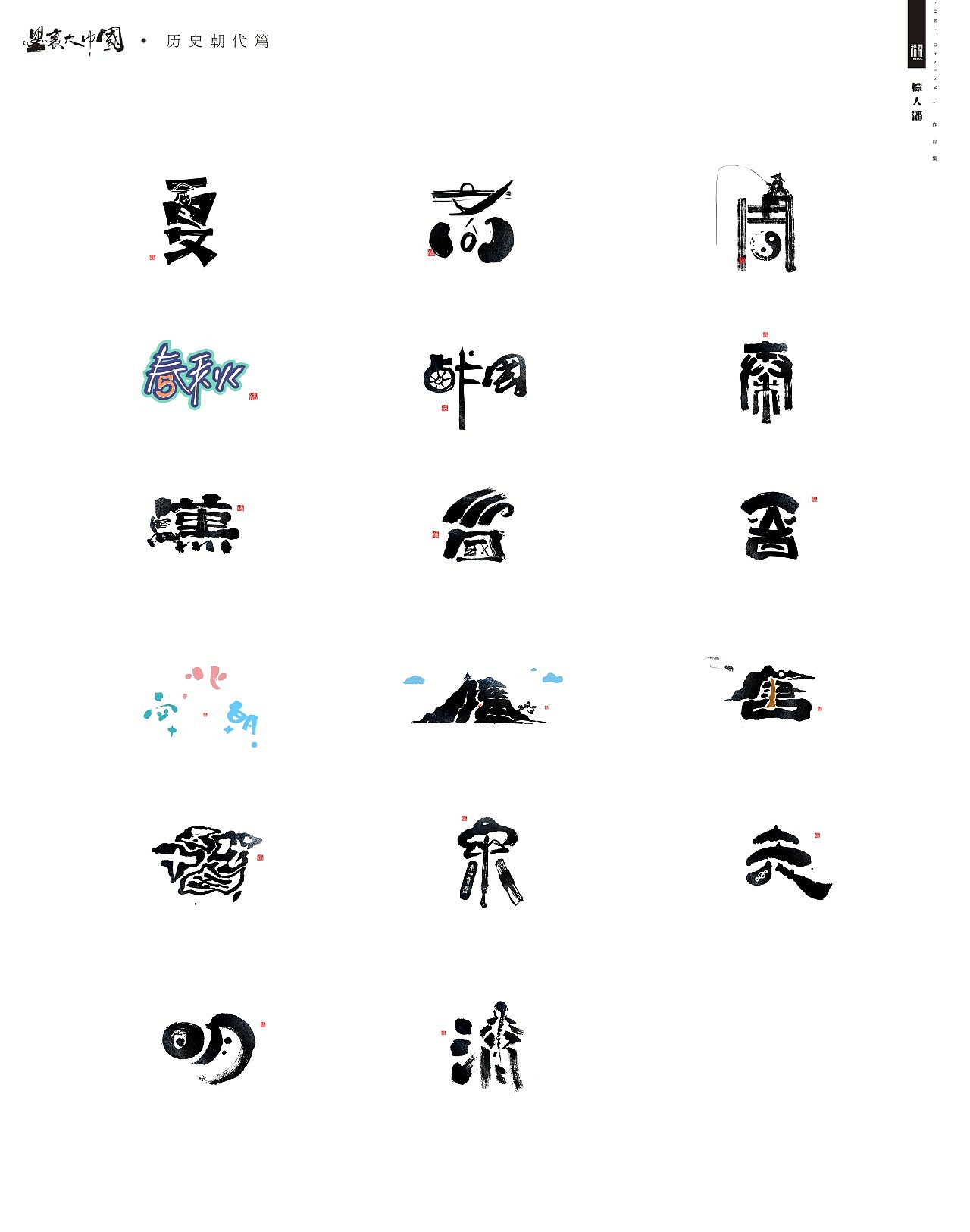 22P Chinese commercial font design collection #.52