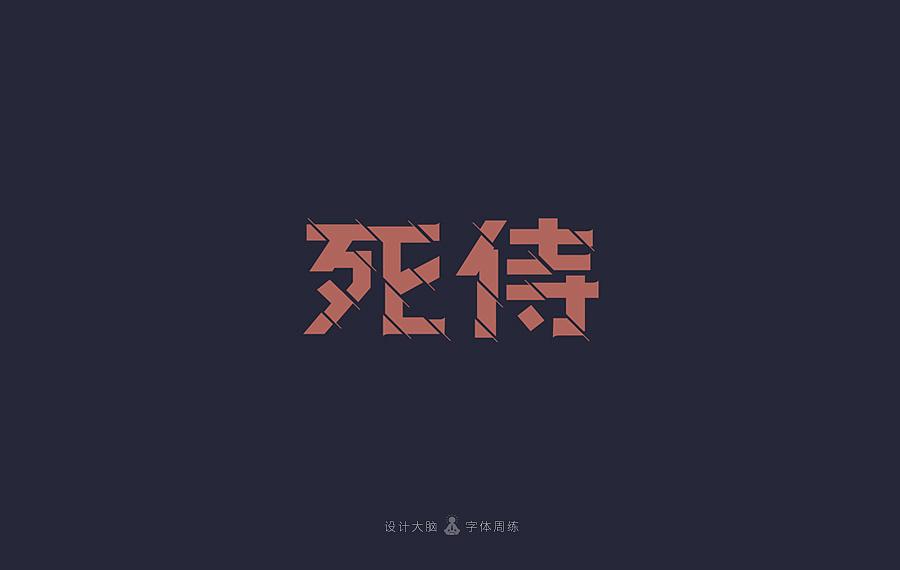 11P Creative Chinese font logo design scheme #.821
