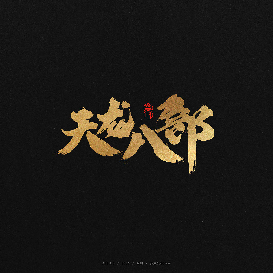 9P Chinese traditional calligraphy brush calligraphy font style appreciation #.708